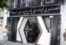 La CNAC ouverte à la création de micro-entreprises dans les différents secteurs d'activités
