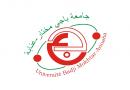 """Rencontre à Annaba sur le thème """"la stratégie du développement en Algérie à l'horizon 2020"""""""